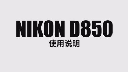 NIKON尼康D850相机使用说明-摄影教程