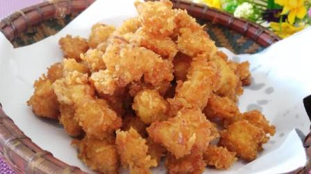 劲爆鸡米花的家常做法, 简单易上手, 比快餐店里的更好吃!