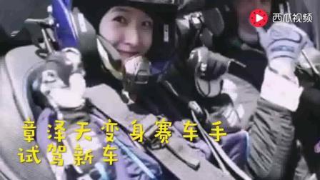 章泽天站台NIO超跑发布会, 世界上最快电动超跑汽车快来了