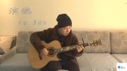 吉他弹唱《消愁》