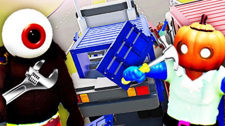 【屌德斯&小熙】 基佬大乱斗正式版 搞笑异形兄妹玩出变形金刚BUG卡车被拆后又复原!