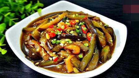 茄子这样做, 酱香十足, 口感软糯, 比肉菜还受欢迎, 赶快试试吧!