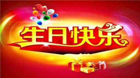 《祝你生日快乐》祝你幸福安康, 事事开心, 吉祥平安, 万事如意!
