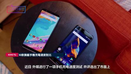 10款旗舰手机充电速度对比 比iPhone X还贵的全面屏