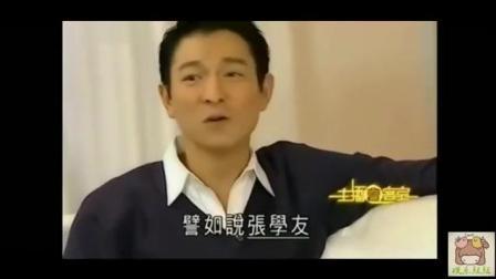刘德华公开点评张学友, 不愧为天王, 很实在的评论!