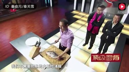 刘一帆神刀功不得不服, 鲷鱼火锅这刀功不愧是米其林主厨