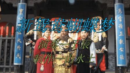 于辰电子琴演奏 电视剧《包青天》片尾曲 新鸳鸯蝴蝶梦(17121701)