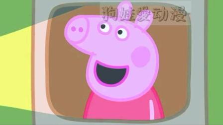 猪小妹在停电的晚上自制电视机哈哈