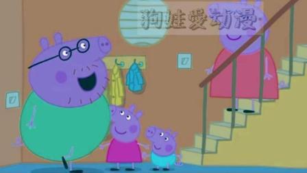 猪小妹佩奇家里停电猪爸爸摔了一跤