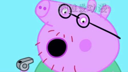 猪爸爸是一个公正的裁判员