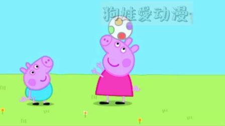 乔治看姐姐猪小妹玩球很嗨好羡慕