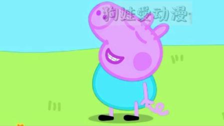 乔治是一个称职的球童, 猪爸爸和猪妈妈最爱乔治