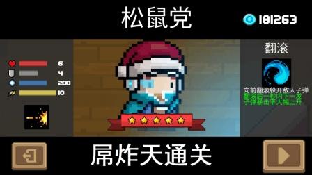 【元气骑士】新版元气屌炸天游侠通关