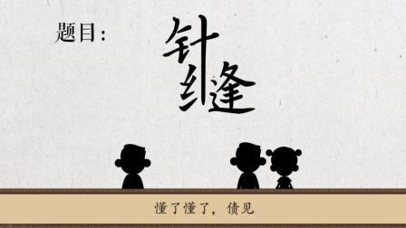 曹操讲作文2. 不二法门-审题的最根本原则