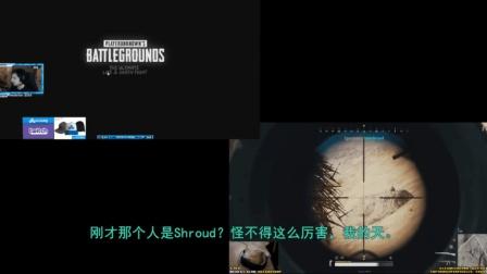 绝地求生中文顶尖大神的狙击对决, 双视角疯子Shroud自瞄名不虚传