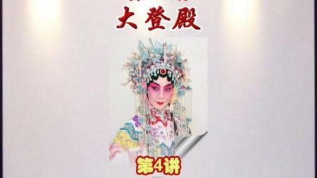 龙乃馨义务网络梅派教学【大登殿】第4讲