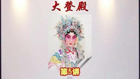 龙乃馨义务网络梅派教学【大登殿】第5讲
