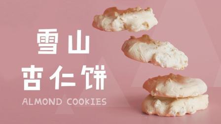 【雪山杏仁饼】砂糖的酥和焦糖的香, 消耗蛋白, 方子改自小山进老师