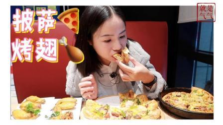 159 必胜客新品披萨/烤翅~     中国吃播~
