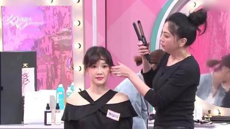 美女空气刘海升级QQ刘海, 发型师成功打造一个萌妹子