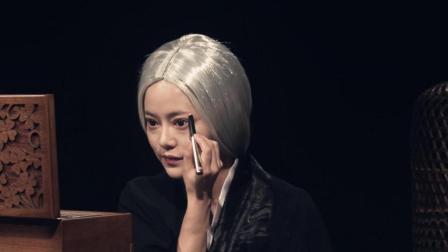 武侠小说中的美女画现代装会怎么样? 看白发魔女3分钟画女王妆
