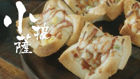 日食记 第二季 用面包片做个迷你披萨 比叫外卖还快手