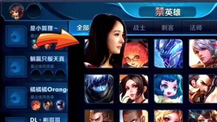 【王者荣耀】杨幂和职业玩家开黑完整视频(全程语音聊天), 差点五超神, 强烈推荐