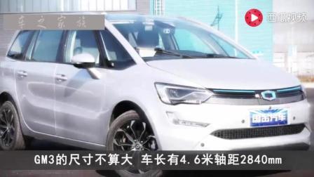 国人最爱, 国产最新6座新能源汽车国金GM3, 续航400公里。
