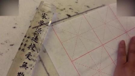 毛笔书法专业教程欧体楷书书法教学视频心经: 54庞中华硬笔书法教程