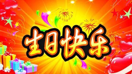 《生日快乐歌》祝你生日快乐, 祝福你健康幸福, 祝福你万事如意!