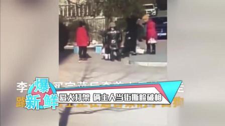 [爆新鲜]辽宁丹东: 宠物狗打架 俩女主人当街互殴 脸被撕破相