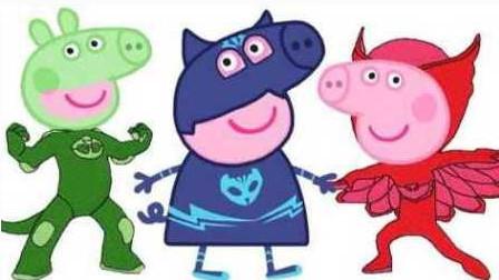 小猪佩奇玩具视频882