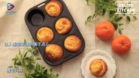 水果甜点——橘子玛芬, 轻松制作厨房烘焙美食!