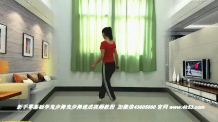 云南省怒江傈僳族自治州福贡县鬼步舞教学 基础步四: 扣转奔跑步, 转圈奔跑步