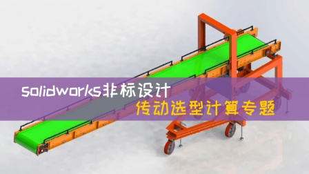 SW机械设计教程-轴承选型计算(以深沟球轴承为例)