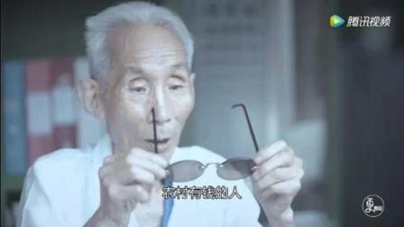 【北京启航视光验光配镜技术学校】大工匠之水晶老人