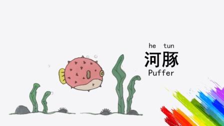 《儿童简笔画》胖胖又可爱的河豚, 拿去教小朋友吧!