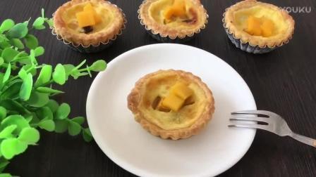 烘焙食品制作教程 水果蛋挞的制作方法dj0 家庭烘焙教程