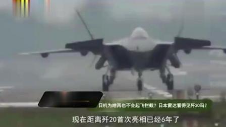 歼20最新动态! 日军为何再也不敢起飞拦截中国战机了? 看了这个你就明白了!