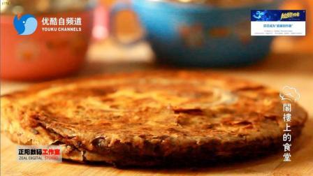 麻酱红糖饼·阁楼上的食堂第三季家厨百味