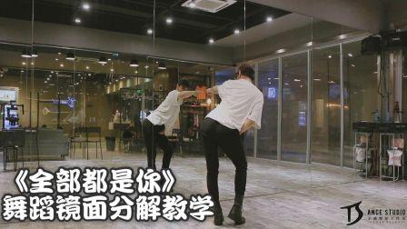 《全部都是你》编舞镜面分解教学【TS DANCE】