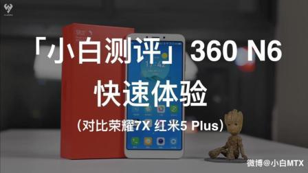 「小白测评」360 N6 快速体验 (对比荣耀7X 红米5 Plus)