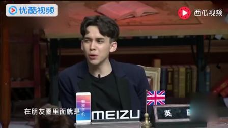 非正式会谈: 中国人版英语有多装逼? 英国帅哥: 看的我自己都是懵逼的!
