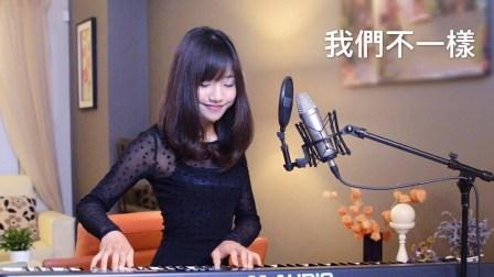 蔡佩轩 Ariel Tsai 翻唱《我们不一样》