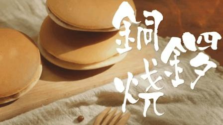 日式铜锣烧是怎么做出来的? 只要有平底锅, 大师傅十多年经验教你学会爱心点心