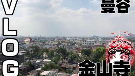 【蒜泥旅游】曼谷自由行金山寺景点曲径通幽不错哦