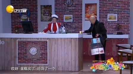 郭冬临最新小品: 买三个蛋糕320, 吃一个小蛋糕580, 却以为是送的