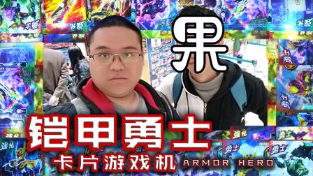 【玩家日常】铠甲勇士卡片游戏机 街机 体验报告 IGS 捕王降临