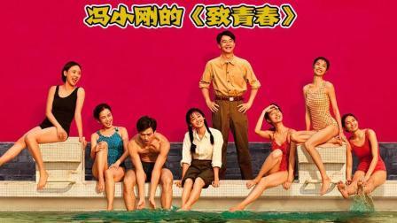 黄轩主演的《芳华》, 3天票房破3亿, 可能是冯小刚的最后一部作品