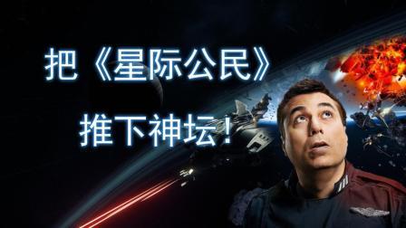 【游戏见闻录03】: 进退两难? 虚弱的吞金巨兽《星际公民》(上集)